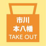 「コロナに負けるな!市川・本八幡テイクアウトマップ」をリリースしました