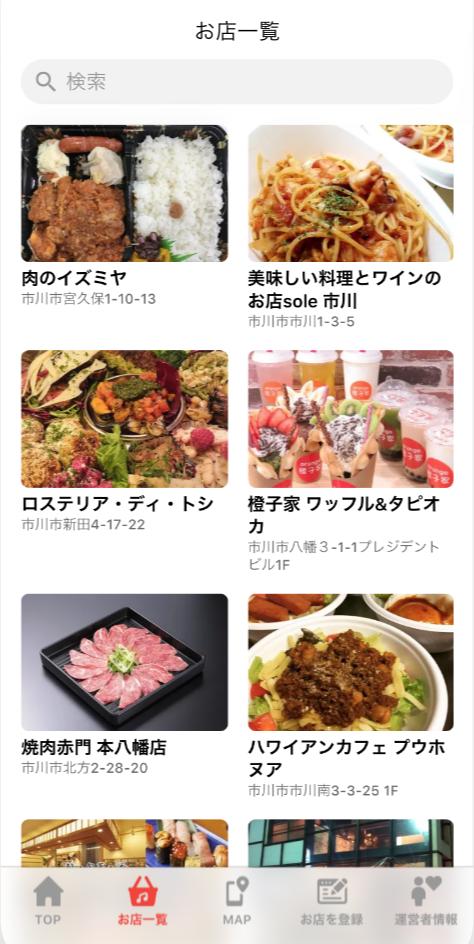 市川・本八幡テイクアウト店舗情報