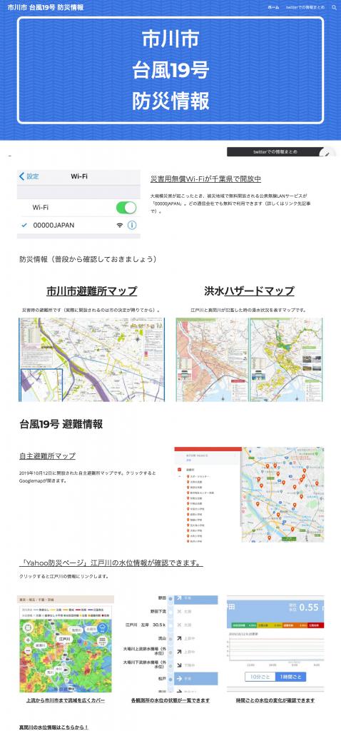 市川市 台風19号 防災情報